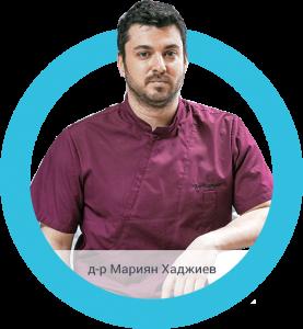д-р-Мариян-Хаджиев-Зъболекар
